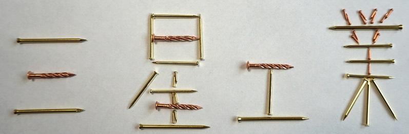 三星工業株式会社 釘 製造・販売